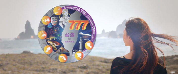 2020台灣777跳島馬拉松官方宣傳