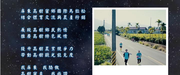發現新台灣 2020高樹蜜鄉國際馬拉松新聞報導