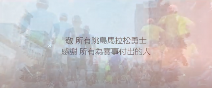 2020台灣777跳島馬拉松紀錄片