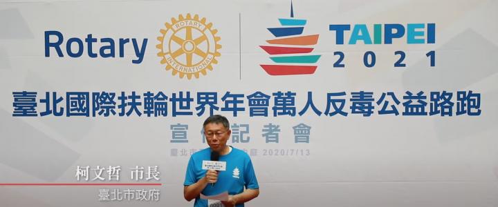2020臺北國際扶輪世界年會萬人反毒公益路跑記者會精華版