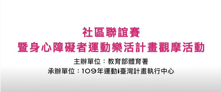 2020運動i台灣-社區聯誼賽暨身心障礙者運動樂活計畫觀摩活動精華版