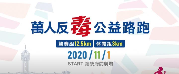 2021臺北國際扶輪世界年會萬人反毒公益路跑宣傳影片