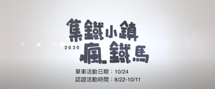 2020集鐵小鎮官方宣傳