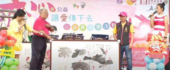 台灣玻璃館公益活動多機專業直播