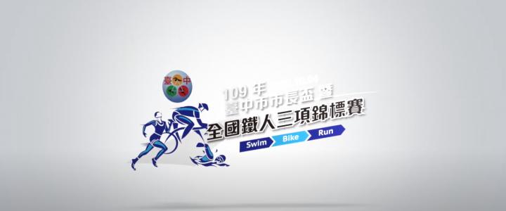 109年臺中市市長盃暨全國鐵人三項錦標賽精華版