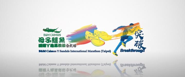 2020母子鱷魚首屆國際丫拖馬拉松台北場精華版