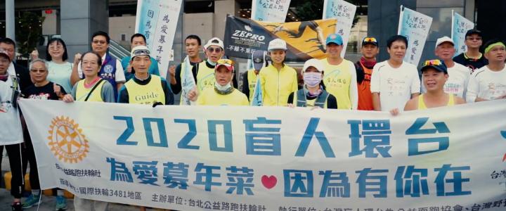 2020台灣盲人環台為公益而跑精華版