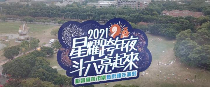 2021星耀跨年夜斗六亮起來跨年晚會精華版