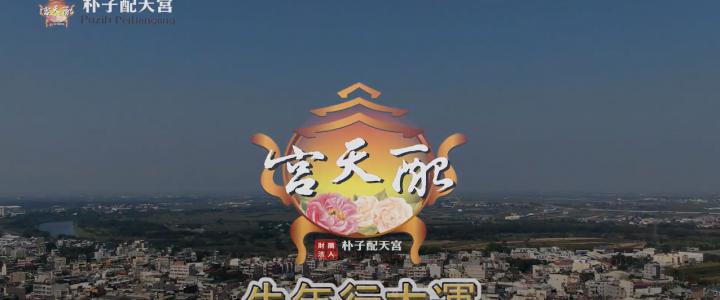 2021朴子配天宮新春宣傳影片