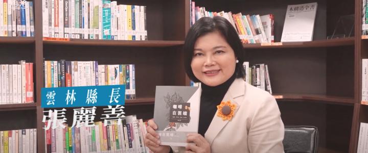 2020雲林青少年閱讀大使kuso版推動閱讀影片