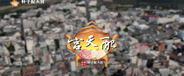 2021朴子配天宮形象紀錄片EP