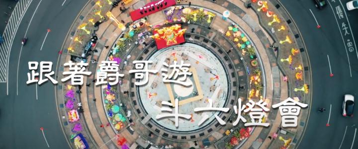 2021斗六太平老街燈會起燈儀式精華版