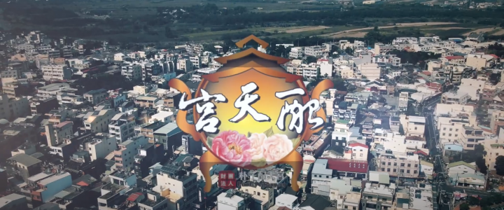 2021朴子配天宮新春特輯