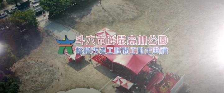 2021膨鼠森林公園開工動土典禮精華版