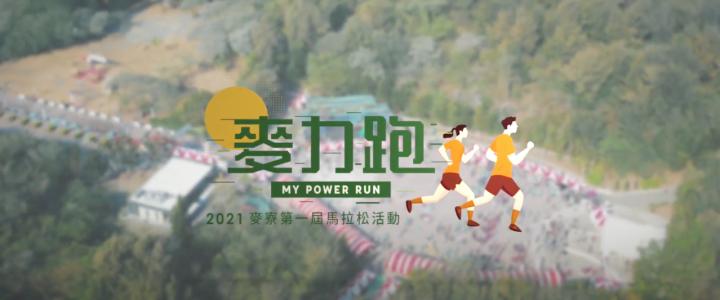 2021第一屆麥力跑路跑活動精華版