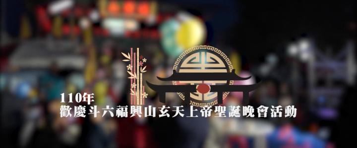 2021斗六福興山玄天上帝聖誕晚會