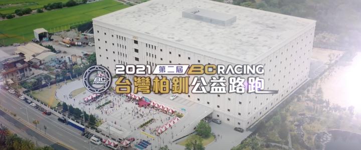 2021第二屆 BC台灣柏釧公益路跑精華版