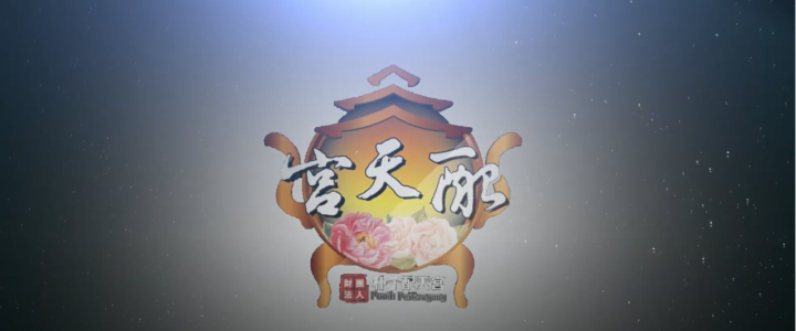 2021辛丑年朴子配天宮天上聖母祈安遶境活動預告
