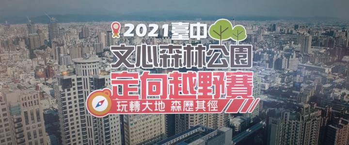 2021臺中文心森林公園定向越野賽精華版