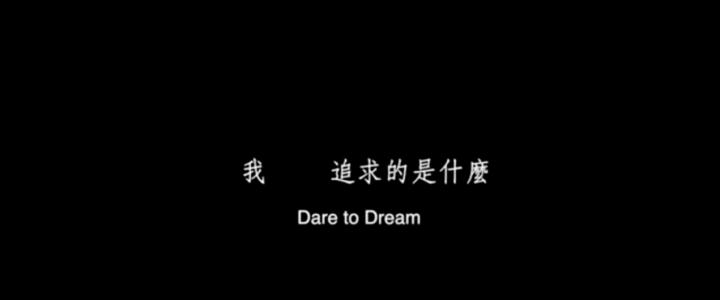 2021宗修行道 吳宗修記錄片