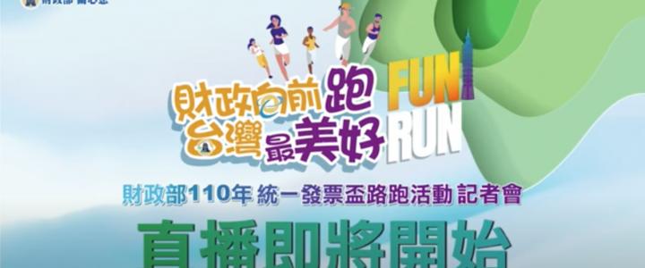2021統一發票盃台北場記者會線上直播